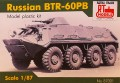 RTM 87001: Armored personnel carrier BTR-60