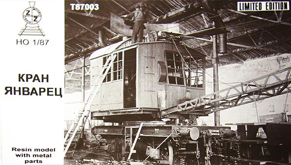 ZZ Models T87003: Паровой кран К-103 Январец